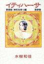 【中古】 イティハーサ第1部(愛蔵版)(3) 神名を持つ国 愛蔵版/水樹和佳(著者) 【中古】afb
