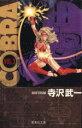 【中古】 COBRA(文庫版)(3) Space adventure 集英社C文庫/寺沢武一(著者) 【中古】afb