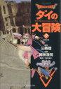 【中古】 DRAGON QUEST ダイの大冒険(文庫版)(9) 集英社C文庫/稲田浩司(著者) 【中古】afb