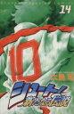 【中古】 シュート!〜新たなる伝説〜(14) マガジンKCShonen magazine comics/大島司(著者) 【中古】afb