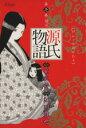 【中古】 源氏物語(1) SCオールマン愛蔵版/江川達也(著者) 【中古】afb