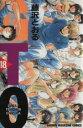【中古】 GTO(18) グレート・ティーチャー・オニヅカ マガジンKC/藤沢とおる(著者) 【中古】afb
