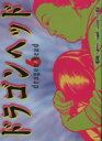 【中古】 ドラゴンヘッド(6) ヤングマガジンKC/望月峯太郎(著者) 【中古】afb