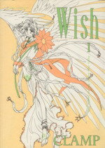 【中古】 Wish(1) あすかCDX/CLAMP(著者) 【中古】af