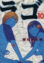 【中古】 ドラゴンヘッド(10) ヤングマガジンKC/望月峯太郎(著者) 【中古】afb