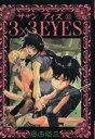 【中古】 3×3 EYES(35) ヤングマガジンKCSP/高田裕三(著者) 【中古】afb