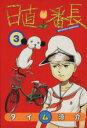 【中古】 日直番長(3) ヤングマガジンKC352ヤンマガ/タイム涼介(著者) 【中古】afb
