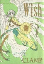 【中古】 Wish(2) あすかCDX/CLAMP(著者) 【中古】af