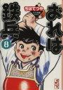 【中古】 おれは鉄兵(文庫版)(8) 講談社漫画文庫/ちばてつや(著者) 【中古】afb