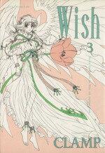 【中古】 Wish(3) あすかCDX/CLAMP(著者) 【中古】af