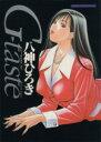 【中古】 G−taste(1) KCデラックス826/八神ひろき(著者) 【中古】afb