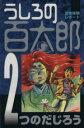 【中古】 うしろの百太郎(新装版)(2) REKC/つのだじろう(著者) 【中古】afb