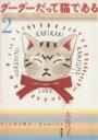 【中古】 グーグーだって猫である(2) /大島弓子(著者) 【中古】afb