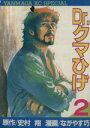 【中古】 Dr.クマひげ(スペシャル版)(2) ヤングマガジンKCSP/史村翔(著者) 【中古】afb
