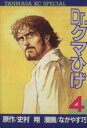 【中古】 Dr.クマひげ(スペシャル版)(4) ヤングマガジンKCSP/史村翔(著者) 【中古】afb