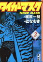 【中古】 タイガーマスク(文庫版)(2) 講談社漫画文庫/梶原一騎(著者) 【中古】afb