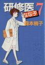 【中古】 研修医なな子(7) YOU CDX/森本梢子(著者) 【中古】afb