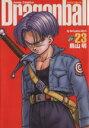 【中古】 Dragonball(完全版)(23) ジャンプC/鳥山明(著者) 【中古】afb