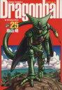 【中古】 Dragonball(完全版)(25) ジャンプC/鳥山明(著者) 【中古】afb