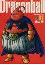 【中古】 Dragonball(完全版)(31) ジャンプC/鳥山明(著者) 【中古】afb