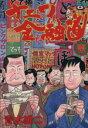 【中古】 ナニワ金融道(1) モーニングKC/青木雄二(著者) 【中古】afb
