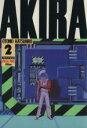 【中古】 AKIRA(デラックス版)(2) KCデラックス12/大友克洋(著者) 【中古】afb