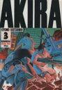 【中古】 AKIRA(デラックス版)(3) アキラ KCデラックス13/大友克洋(著者) 【中古】afb