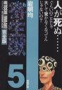 【中古】 寄生獣(完全版)(5) アフタヌーンKCDX/岩明...