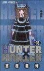 【中古】 HUNTER×HUNTER(15) ジャンプC/冨樫義博(著者) 【中古】afb