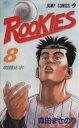 【中古】 ROOKIES(8) ジャンプC/森田まさのり(著者) 【中古】afb