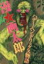 【中古】 ハデー ヘンドリックス物語 ヤングジャンプC/漫画太郎(著者) 【中古】afb
