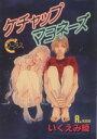 【中古】 ケチャップマヨネーズ ヤングユーCコーラスシリーズ/いくえみ綾(著者) 【中古】afb
