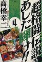 【中古】 超格闘伝説あした輝け!!(4) ヤングジャンプC/高橋幸二(著者) 【中古】afb