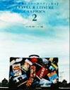 【中古】 トラベル&レジャーグラフィックス(2) ホテル・旅行・観光のパンフレット特集 /デザイン(