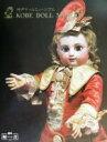 【中古】 神戸ドールミュージアム 時のロマンを越えた人形たち 増刊緑青1/工芸(その他) 【中古】afb