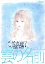 【中古】 雲の名前 ヤングロゼCDX/岩館真理子(著者)