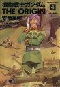 【中古】 機動戦士ガンダム ジ・オリジン(4) 角川Cエース
