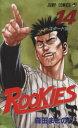 【中古】 ROOKIES(14) ジャンプC/森田まさのり(著者) 【中古】afb