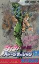 【中古】 ジョジョの奇妙な冒険第6部ストーンオーシャン(7) ジャンプCジョジョの奇妙な冒険pt.6/荒木飛呂彦(著者) 【中古】afb