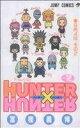【中古】 HUNTER×HUNTER(12) ジャンプC/冨...