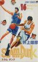 【中古】 SLAM DUNK(16) サバイバル・ゲーム ジャンプC/井上雄彦(著者) 【中古】afb