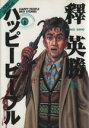 【中古】 ハッピーピープル ベストストーリーズ(1) ヤングジャンプC/釋英勝(著者) 【中古】afb