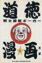 【中古】 道徳戦士超獣ギーガー(1) SCオールマン/漫画太郎(著者) 【中古】afb