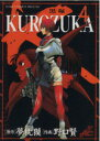 【中古】 KUROZUKA−黒塚−(4) ジャンプCDX/野口賢(著者) 【中古】afb