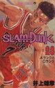 【中古】 SLAM DUNK(23) AランクとCランク ジャンプC/井上雄彦(著者) 【中古】afb