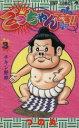 【中古】 ごっちゃんです!!(3) ジャンプC/つの丸(著者) 【中古】afb