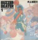 【中古】 BUZZER BEATER(1) ジャンプC/井上雄彦(著者) 【中古】afb