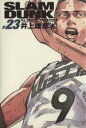 【中古】 SLAM DUNK(完全版)(23) ジャンプCデラックス/井上雄彦(著者) 【中古】afb