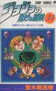 【中古】 ジョジョの奇妙な冒険(34) 漫画家のうちへ遊びに行こうの巻 ジャンプC/荒木飛呂彦(著者) 【中古】afb