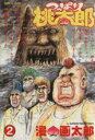 【中古】 つっぱり桃太郎(2) ヤングジャンプC/漫画太郎(著者) 【中古】afb